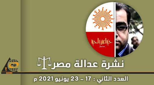نشرة عدالة مصر العدد الثاني : 17 – 23 يونيو 2021 م