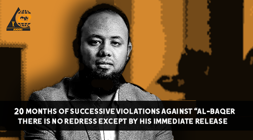 """20 months of successive violations against """"Al-Baqer"""".. There is no redress except by his immediate release"""