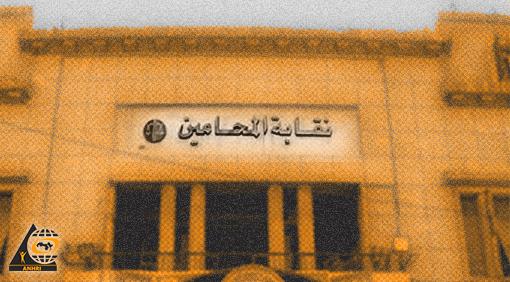 نقابة المحامين … فاعلية ماضية وحاضر مطيع ومستقبل غائب