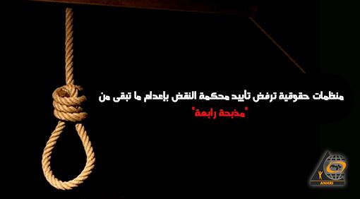 """مصر: منظمات حقوقية ترفض تأييد محكمة النقض بإعدام ما تبقى من """"مذبحة رابعة"""""""