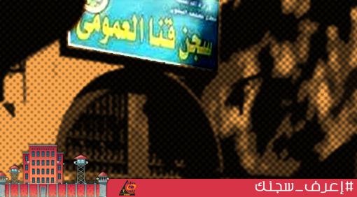 12- سجن قنا العمومي