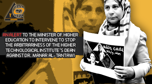 An alert to the Minister of Higher Education to intervene to stop the arbitrariness of the Higher Technological Institute's Dean against Dr. Manar Al-Tantawi