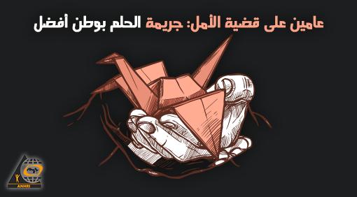 مصر | عامين على قضية الأمل: جريمة الحلم بوطن أفضل