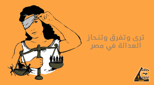 ترى وتفرق وتنحاز … العدالة في مصر
