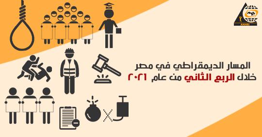 المسار الديمقراطي في مصر خلال الربع الثاني من عام 2021