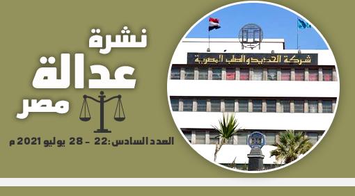 نشرة عدالة مصر العدد السادس:  22  – 28 يوليو 2021 م