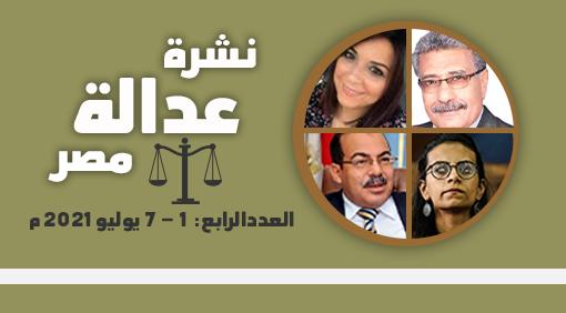 نشرة عدالة مصر العدد الرابع :  1 – 7 يوليو 2021 م