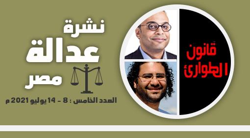 نشرة عدالة مصر العدد الخامس : 8 – 14 يوليو 2021 م