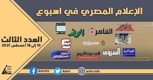الاعلام المصري في أسبوع، العدد الثالث، من 10 إلى16 أغسطس 2021م