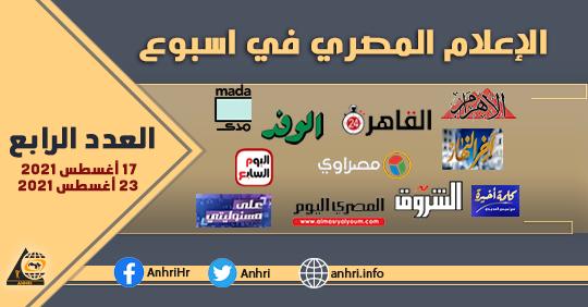 الاعلام المصري في أسبوع  العدد الرابع 17أغسطس – 23 أغسطس 2021م