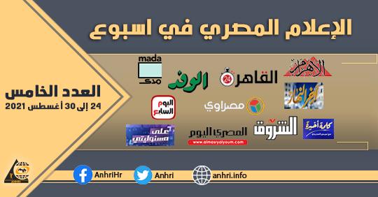 الاعلام المصري في أسبوع،  العدد الخامس، من 24 إلى30 أغسطس 2021م