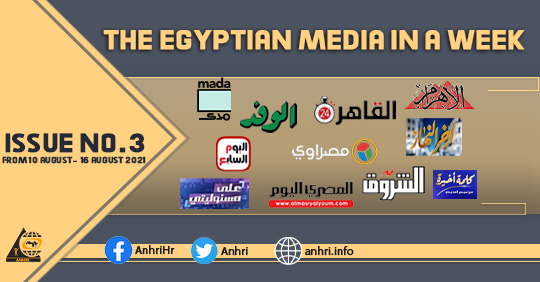 The Egyptian Media in a Week,  Issue 3, from 10 August- 16 August 2021