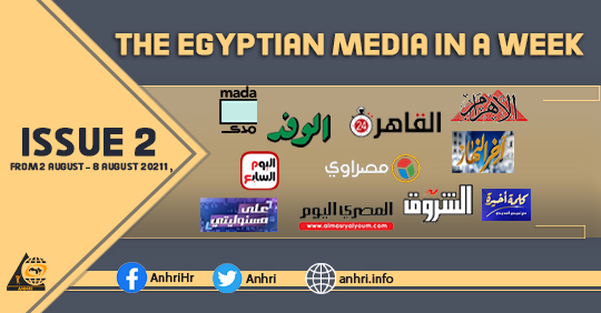 The Egyptian Media in a Week, issue 2, from 2 August- 8 August 2021