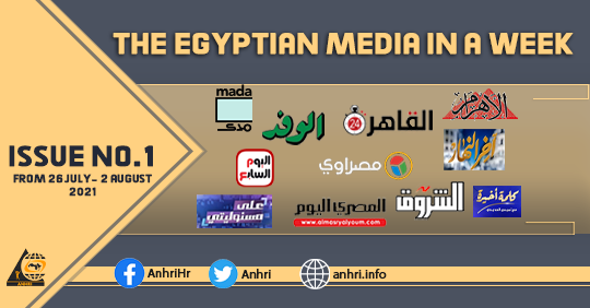 The Egyptian Media in a Week  From 26 July- 2 August 2021