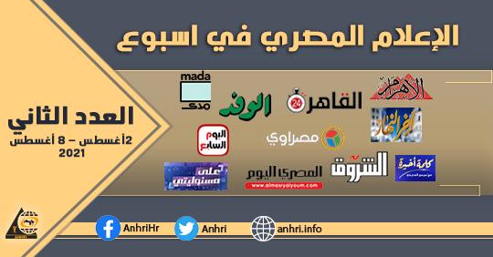 الاعلام المصري في أسبوع، العدد الثاني 2أغسطس – 8 أغسطس 2021م