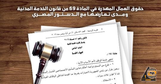 حقوق العمال المهدرة في المادة 69 من قانون الخدمة المدنية،  ومدى تعارضها مع الدستور المصري