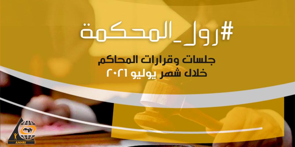 #رول_المحكمة  جلسات وقرارات المحاكم خلال شهر يوليو 2021