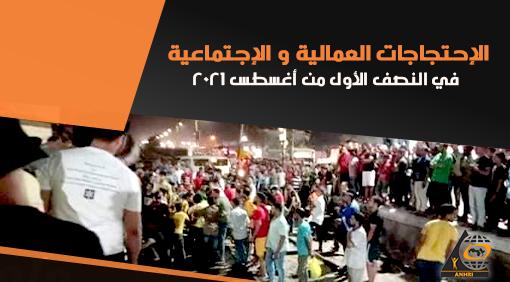 نشرة الإحتجاجات العمالية و الإجتماعية في النصف الأول من أغسطس 2021