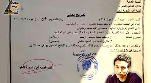 الداخلية تستولي على تصريح صادر من النيابة للمحامين بزيارة محمد اكسجين وترفض تنفيذه،  والنائب العام يرفض استلام البلاغ.  تلك هي سيادة القانون في مصر !