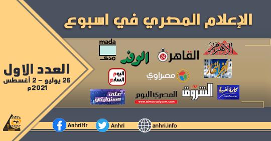 الاعلام المصري في أسبوع العدد الأول 26 يوليو – 2 أغسطس 2021م