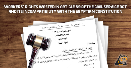 Workers' rights wasted in article 69 of the Civil Service Act  And its incompatibility with the Egyptian Constitution