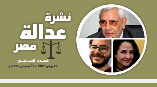 نشرة عدالة مصر  29 يوليو 2021 – 4 أغسطس 2021 م