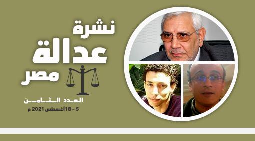 نشرة عدالة مصر العدد الثامن : 5 – 18 أغسطس 2021 م