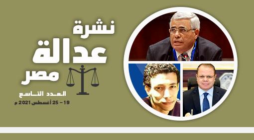 نشرة عدالة مصر العدد التاسع : 19 – 25 أغسطس 2021 م