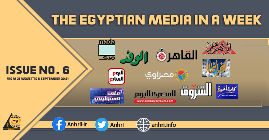 The Egyptian media in a week, issue No. 6, from 31 August to 6 September 2021