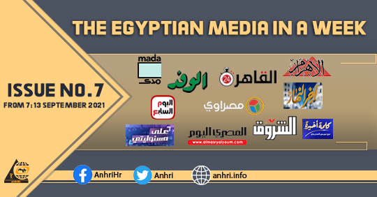 The Egyptian Media in a week, Issue No. 7, from 7 September to 13 September 2021