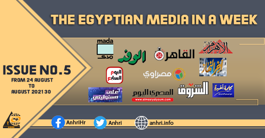 The Egyptian Media in a Week,  Issue No. 5, from 24 August to 30 August 2021