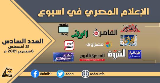 الاعلام المصري في أسبوع، العدد السادس، من 31 أغسطس -6سبتمبر2021م