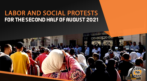 Labor and social protests newsletter for the second half of August 2021
