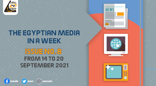 The Egyptian Media in a Week  Issue No. 8, from 14 to 20 September 2021