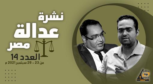 نشرة عدالة مصر العدد 14 من 23 – 29 سبتمبر 2021