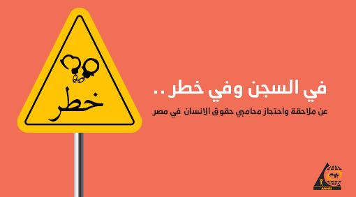 في السجن وفي خطر .. (عن ملاحقة واحتجاز محاميي حقوق الانسان  في مصر)
