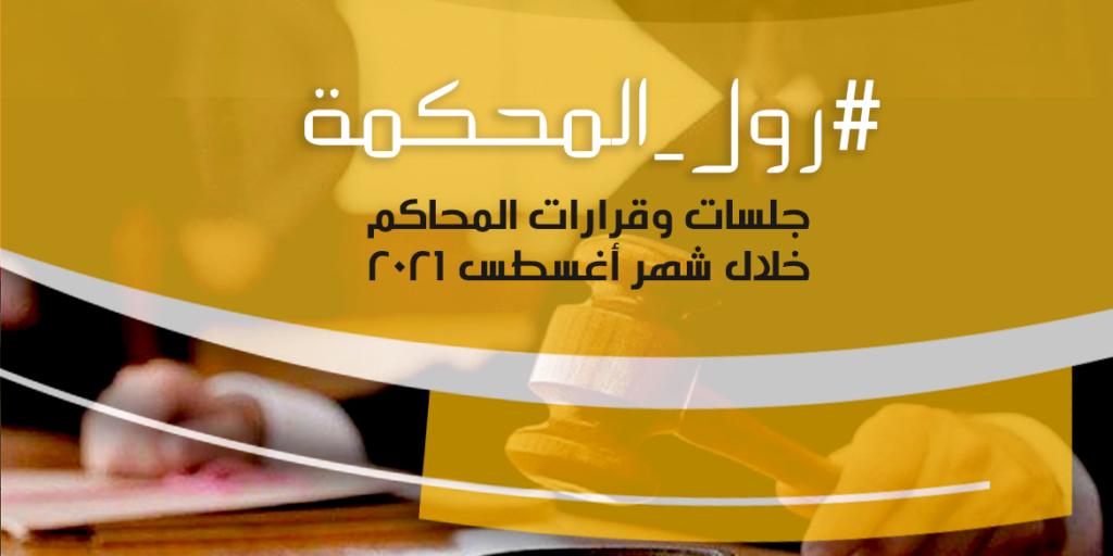#رول_المحكمة جلسات وقرارات المحاكم خلال شهر أغسطس 2021