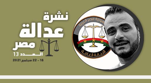 نشرة عدالة مصر العدد 13 من 16 – 22 سبتمبر 2021 م