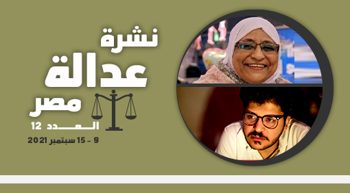 نشرة عدالة مصر العدد 12 من 9 – 15 سبتمبر 2021 م