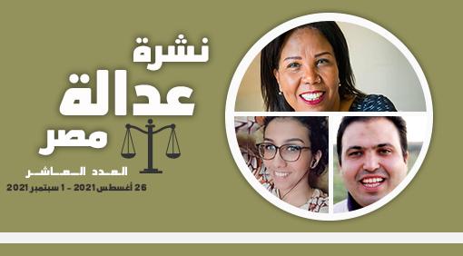 نشرة عدالة مصر العدد العاشر :26 أغسطس 2021 – 1 سبتمبر 2021 م
