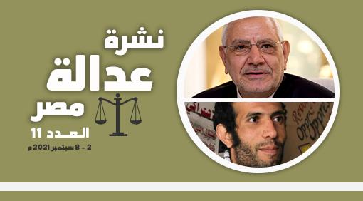 نشرة عدالة مصر العدد 11 : 2 – 8 سبتمبر 2021 م