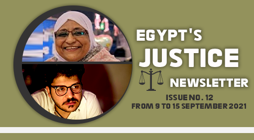 Egypt's Justice Newsletter Issue No. 12 : From 9 to 15 September 2021