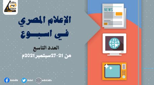 الاعلام المصري في أسبوع، العدد التاسع، من 21-27 سبتمبر 2021م