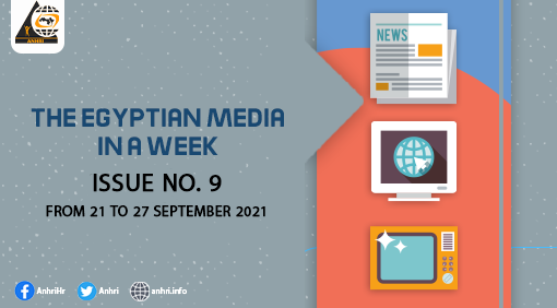 The Egyptian Media in a Week Issue No. 9, from 21 to 27 September 2021