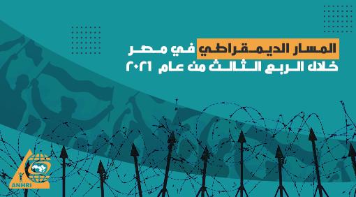 المسار الديمقراطي في مصر  خلال الربع الثالث من عام 2021