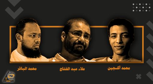 إحالة النشطاء والحقوقيين لمحاكم أمن الدولة طوارئ باتهامات ملفقة تصعيد جديد في جرائم حقوق الإنسان