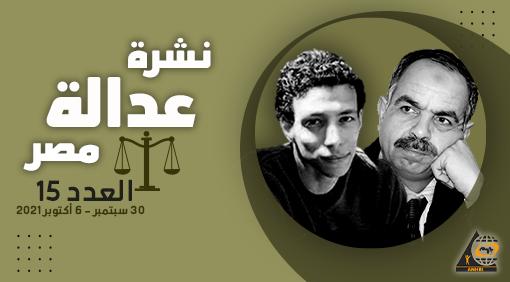 نشرة عدالة مصر في اسبوع  العدد الخامس عشر  30 سبتمبر – 6 أكتوبر 2021