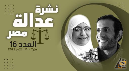 نشرة عدالة مصر في اسبوع العدد السادس عشر  7 – 13 أكتوبر 2021