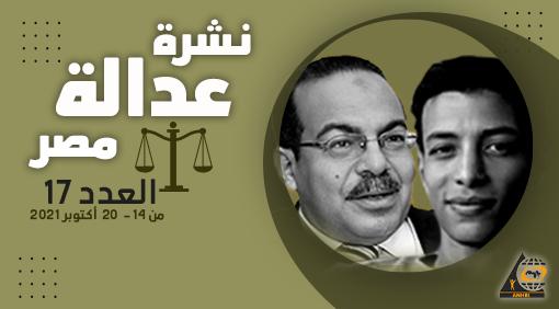 نشرة عدالة مصر في اسبوع العدد السابع عشر 14 – 20 أكتوبر 2021