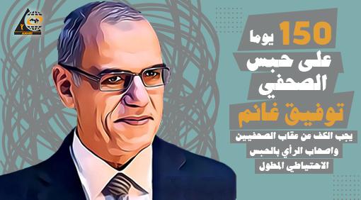مائة وخمسون يوما على حبس الصحفي توفيق غانم، يجب الكف عن عقاب الصحفيين واصحاب الرأي بالحبس الاحتياطي المطول